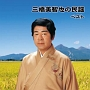 BEST SELECT LIBRARY 決定版 三橋美智也の民謡 ベスト