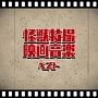 BEST SELECT LIBRARY 決定版 怪獣特撮映画音楽 ベスト