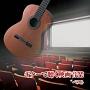 BEST SELECT LIBRARY 決定版 ギターで聴く映画音楽 ベスト