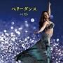 BEST SELECT LIBRARY 決定版 ベリーダンス ベスト