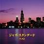 BEST SELECT LIBRARY 決定版 ジャズ・スタンダード ベスト