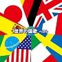 BEST SELECT LIBRARY 決定版 世界の国歌 ベスト