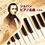 BEST SELECT LIBRARY 決定版 ショパン ピアノ名曲 ベスト