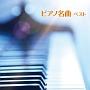 BEST SELECT LIBRARY 決定版 ピアノ名曲 ベスト