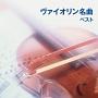 BEST SELECT LIBRARY 決定版 ヴァイオリン名曲 ベスト