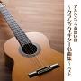 BEST SELECT LIBRARY 決定版 アルハンブラの想い出~クラシック・ギター名曲集~ ベスト