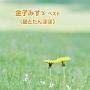 BEST SELECT LIBRARY 決定版 金子みすゞ ベスト<星とたんぽぽ>