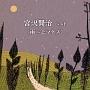 BEST SELECT LIBRARY 決定版 宮沢賢治 ベスト<雨ニモマケズ>