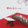 BEST SELECT LIBRARY 決定版 琴のしらべ ベスト