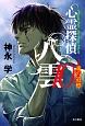 心霊探偵八雲 魂の道標 (10)