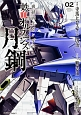 機動戦士ガンダム 鉄血のオルフェンズ 月鋼(2)