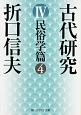 古代研究 民俗学篇4 (4)
