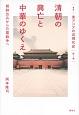清朝の興亡と中華のゆくえ 朝鮮出兵から日露戦争へ 叢書「東アジアの近現代史」1