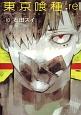 東京喰種-トーキョーグール-:re(10)