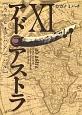 アド・アストラ【スキピオとハンニバル】(11)