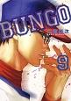 BUNGO-ブンゴ- (9)