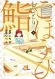 ごほうびおひとり鮨 (1)