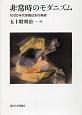 非常時のモダニズム 1930年代帝国日本の美術