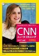 CNNニュース・リスニング 2017春夏 CD&電子書籍版付き 1本30秒だから、聞きやすい!