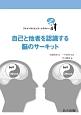 自己と他者を認識する脳のサーキット ブレインサイエンス・レクチャー4