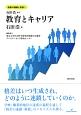 教育とキャリア 格差の連鎖と若者1