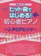 やさしいピアノ・ソロ ヒット曲ではじめる!初心者ピアノ~J-POPヒッツ~ 音名カナつき