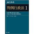 論点体系 判例行政法 行政活動の基本的な仕組み/行政上の手続・調査・情報取扱い (1)