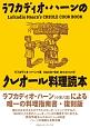 ラフカディオ・ハーンのクレオール料理読本<復刻版>