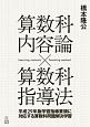 算数科内容論 × 算数科指導法 平成29年版学習指導要領に対応する算数科問題解決学