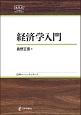 経済学入門 日評ベーシック・シリーズ