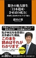 驚きの地方創生「日本遺産・させぼの底力」