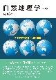 自然地理学<第5版> 地球環境の過去・現在・未来