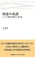 智恵の系譜 ロシアの愛智の精神と大乗仏教