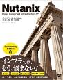 Hyper Converged Infrastructure入門 Nutanix