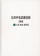 日本件名図書目録 2016 人名・地名・団体名 (1)