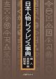日本人物レファレンス事典 商人・実業家・経営者篇