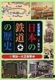 ビジュアル日本の鉄道の歴史 明治~大正前期編 (1)