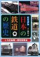 ビジュアル日本の鉄道の歴史 大正後期~昭和前期編 (2)