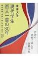 東洋大学 現代学生百人一首の30年 若者の感性で詠んだ森羅万象 朝日新聞「天声人語」で振り返る
