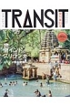 TRANSIT 特集:南インド・スリランカ through our habitat(35)