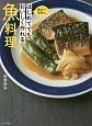 教えて!笠原さん はじめてでもおいしく作れる魚料理