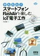かんたん!スマートフォン+FlashAirで楽しむIoT電子工作