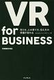 VR for BUSINESS できるビジネス 売り方、人の育て方、伝え方の常識が変わる