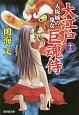 大江戸巨魂侍 大坂城の鬼女 (12)