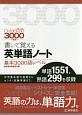 書いて覚える 英単語ノート 基本3000語レベル<第3版> データベース3000準拠 5th Edition