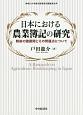 日本における農業簿記の研究 戦後の諸展開とその問題点について