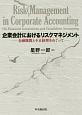 企業会計におけるリスクマネジメント 金融機関と不正経理をめぐって