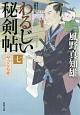 わるじい秘剣帖 やっこらせ (7)