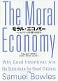 モラル・エコノミー インセンティブか善き市民か