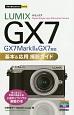 今すぐ使えるかんたんmini LUMIX GX7 基本&応用 撮影ガイド GX7 Mark2&GX7対応